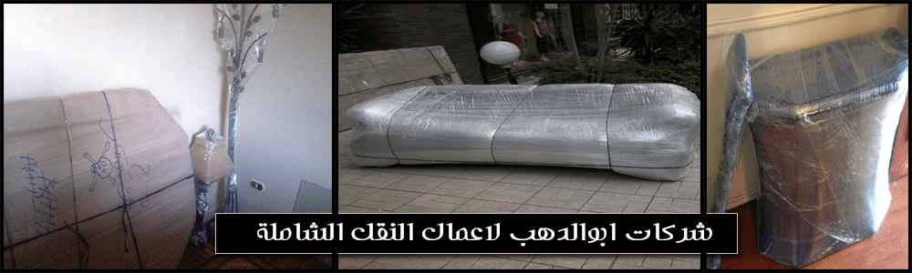 افضل شركات نقل اثاث داخل وخارج مصر