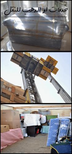 شركات نقل الاثاث بعمالة مدربة