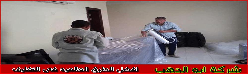 شركة نقل الاثاث فى مصر
