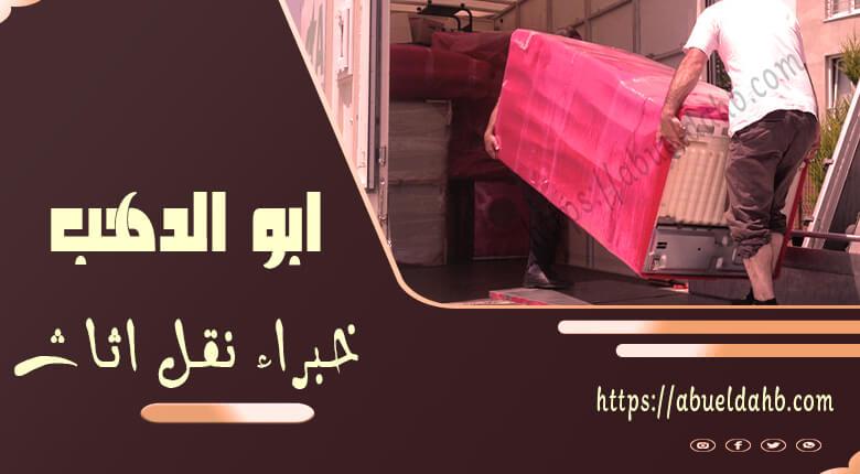 شركات نقل اثاث بالقاهرة الجديدة