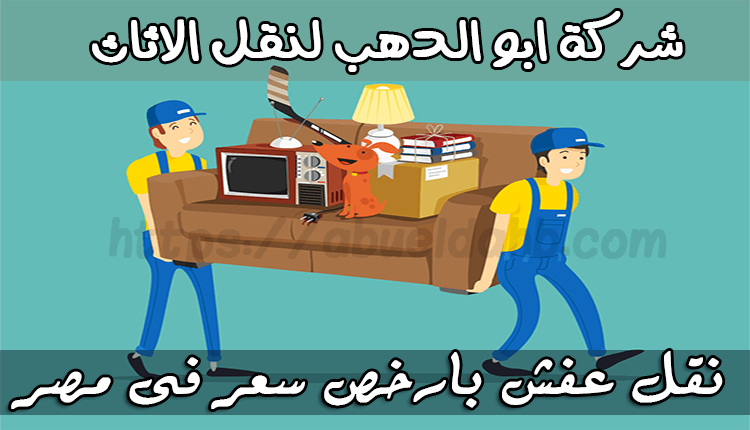 صورة اسعار نقل العفش فى مصر