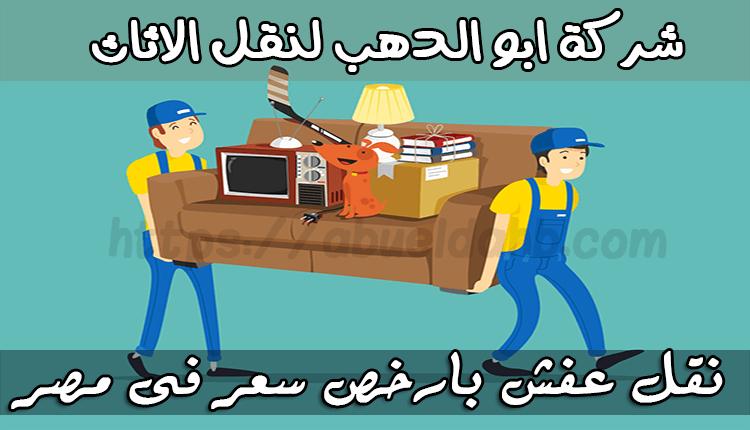 اسعار شركات نقل العفش فى مصر