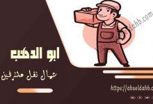 صورة شركه نقل اثاث شرم الشيخ