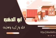 صورة عمال نقل الاثاث المدربين فى شبرا مصر