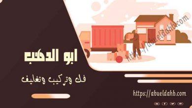 صورة شركات نقل اثاث شبرا مصر