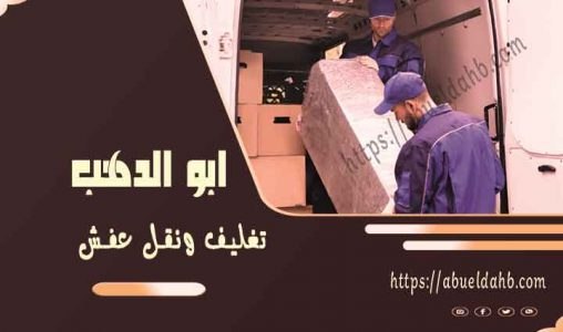 شركة نقل اثاث فى الهرم