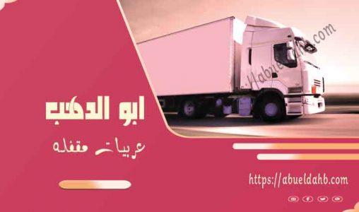 اسعار ونش رفع الاثاث بالسويس