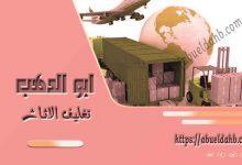 صورة اسعار عربيات نقل العفش و اثاث 01125823771 | رقم شركة نقل اثاث