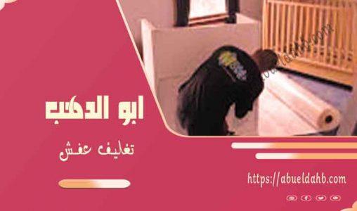 شركات نقل العفش بالقاهرة الجديدة