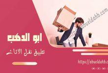 صورة تطبيق نقل البضائع | عربية نقل صغيرة