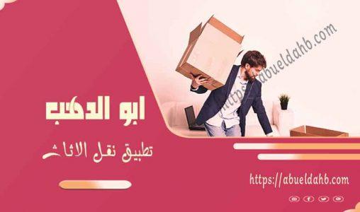 عربية نقل عفش