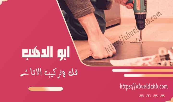 شركات نقل اثاث بمدينة العبور